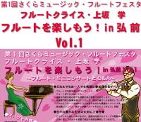 弘前Vol.1